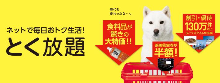 とく放題(B)|SoftBank ブロード...